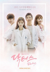 OST : DOCTORS (CD)