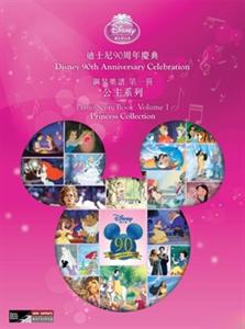 DISNEY 90TH ANNIVERSARY CELEBRATION - PIANO MUSIC (3CD)