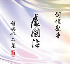 VA : 樂壇詞聖盧國沾經典作品集 (VOCAL CD + 琴譜 + 鋼琴版2CD)