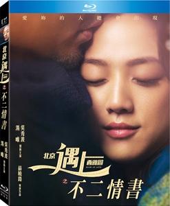 北京遇上西雅圖之不二情書 BOOK OF LOVE (DVD)