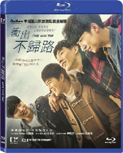 衝出不歸路 ONE WAY TRIP (DVD)