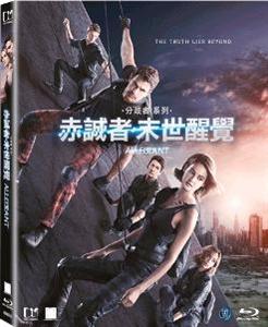 DIVERGENT SERIES THE:ALLEGIANT 赤誠者‧末世醒覺 (DVD)