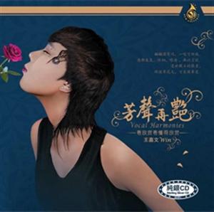 王嘉文 : 芳聲再艷 (LP)