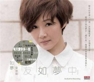 梁珈瑜 (如夢) : HER VOICE (ALLOY GOLD)(CD)