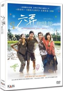 六弄咖啡館 AT CAFE 6 (DVD)