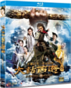 大話西遊叁 A CHINESE ODYSSEY PART 3 (DVD)