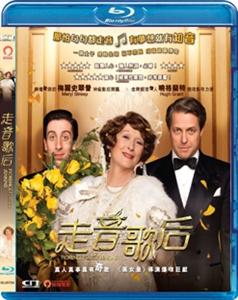 FLORENCE FOSTER JENKINS 走音歌后 (DVD)
