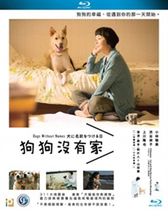 狗狗沒有家 DOGS WITHOUT NAMES (DVD)