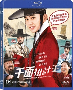 千面扭計王 SEONDAL : THE MAN WHO SELLS THE RIVER (DVD)