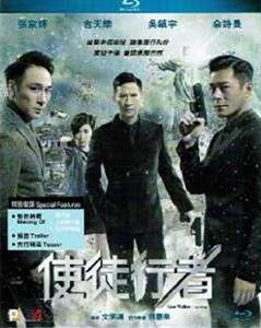 使徒行者 LINE WALKER (DVD)