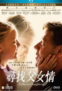 FATHERS & DAUGHTERS 尋找父女情 (DVD)