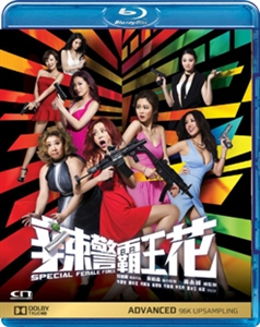 辣警霸王花 SPECIAL FEMALE FORCE (DVD)