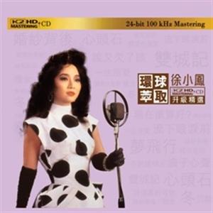 徐小鳳 : 環球萃取精選系列 VOL.2 (K2HD) (CD)