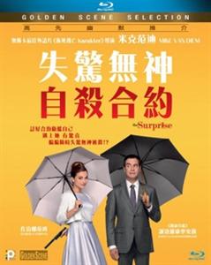 SURPRISE ,THE 失驚無神自殺合約 (DVD)