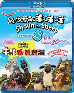 SHAUN THE SHEEP SERIES 5+THE FARMER'S LLAMAS 超級無敵羊咩咩 第五輯+特別收錄:羊駝反轉農場 (2DVD)