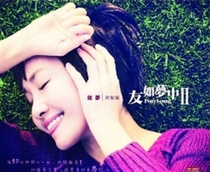 梁珈瑜 : 友如夢中 II (CD)