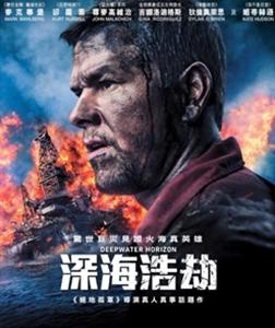 DEEPWATER HORIZON 深海浩劫 (DVD)