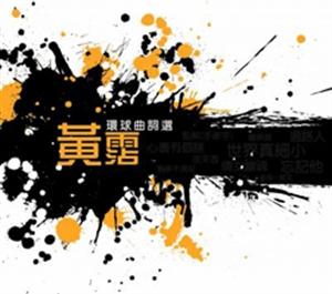 VA : 環球曲詞選 - 黃霑 (CD)
