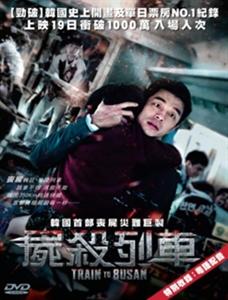 屍殺列車 TRAIN TO BUSAN (DVD)