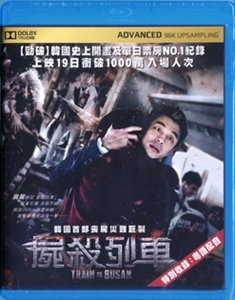 屍殺列車 TRAIN TO BUSAN (BRDVD)