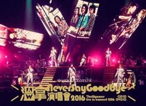 溫拿 : NEVER SAY GOODBYE 演唱會2016 (3DVD+3CD)