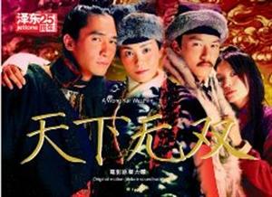OST : 天下無雙 (REMASTER SERIES) (CD)