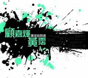 VA : 環球曲詞選 - 顧嘉煇 + 黃霑 (CD)
