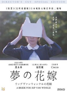 夢之花嫁 (導演剪輯特別版) A BRIDE FOR RIP VAN WINKLE DIRECTOR'S CUT SPECIAL EDITION (2DVD)