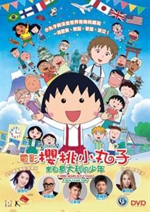 電影櫻桃小丸子:來自意大利的少年 CHIBI MARUKO CHAN - A BOY FROM ITALY (DVD)