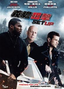 SET UP 義膽狙擊 (DVD)