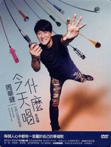 周華健 : 今天唱什麼 - 世界巡迴演唱會台北場 (2DVD)