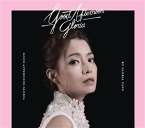 GLORIA 歌莉雅 : GOOD AFTERNOON GLORIA (CD)