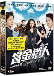 賞金獵人 BOUNTY HUNTERS (2DVD)