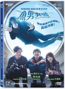 魚男突變 COLLECTIVE INVENTION (DVD)