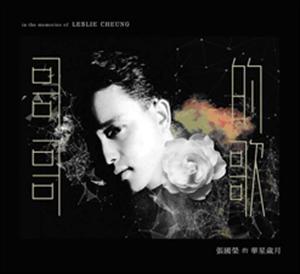 張國榮 : 哥哥的歌 (3CD)
