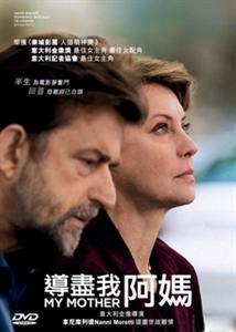 MY MOTHER 導盡我阿媽 (Italy)(DVD)