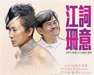呂珊 : 江詞珊意 - 呂珊 X 鄭國江作品鑑賞珍藏集 (CD)