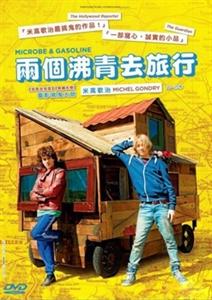 MICROBE & GASOLINE 兩個沸青去旅行 (DVD)
