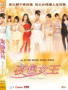 夜色女王 HONEY FLAPPERS (DVD)