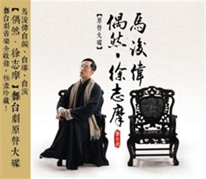 馬浚偉 : 偶然、徐志摩 - 舞台劇原聲大碟 (CD)