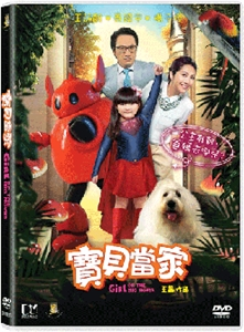 寶貝當家 GIRL OF THE BIG HOUSE (DVD)