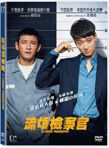 流氓檢察官 VIOLENT PROSECUTOR (DVD)