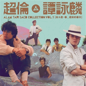 譚詠麟 : 超倫.譚詠麟 - ALAN TAM SACD COLLECTION VOL.1 (6SACD)