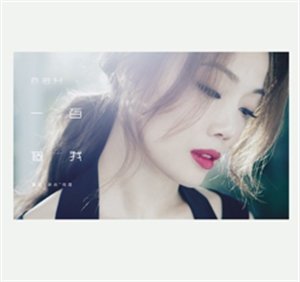 容祖兒 : 一百個我 (國語) - 新曲+精選 (2CD)