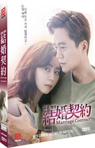 結婚契約 MARRIAGE CONTRACT (坡版)(全16集)(4DVD)