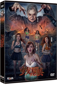 少女龍婆 THE GIRL SHAMAN (DVD)