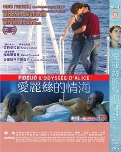 FIDELIO L'ODYSSEE D'ALICE 愛麗絲的情海 (DVD)