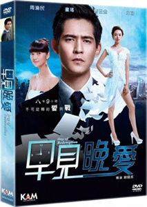 早見晚愛 DAY OF REDEMPTION (DVD)