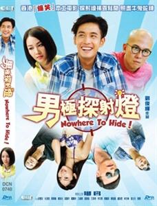 男極探射燈 NOWHERE TO HIDE (DVD)