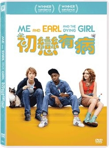 ME AND EARL AND THE DYING GIRL 初戀有病 (DVD)